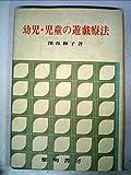 幼児・児童の遊戯療法 (1974年)