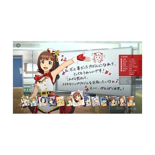 【PS4】アイドルマスター ステラステージの紹介画像4