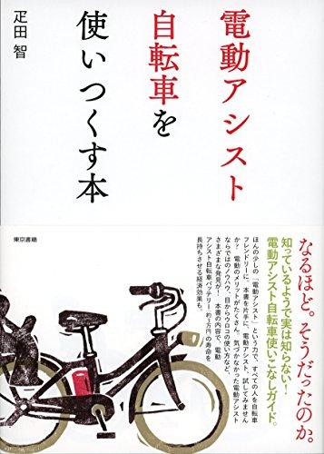 電動アシスト自転車を使いつくす本...