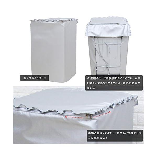 [Mr. You ]洗濯機カバー 生地アップグ...の紹介画像3