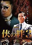 侠の絆3 [DVD]
