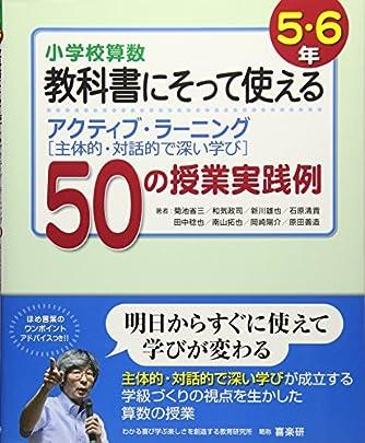 小学校算数 教科書にそって使えるアクティブ・ラーニング(主体的・対話的で深い学び)50の授業実践例 5・6年
