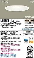 パナソニック(Panasonic) ワンコアダウンライトφ150(100形電球1灯相当)電球色 LSEB5611LE1