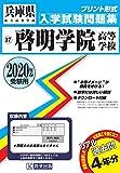 啓明学院高等学校過去入学試験問題集2020年春受験用 (兵庫県高等学校過去入試問題集)