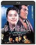 幕末純情伝 角川映画 THE BEST [Blu-ray]