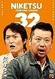 にけつッ!!32 [DVD]