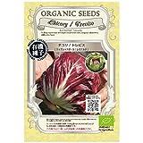 グリーンフィールド 野菜有機種子 チコリ/トレビス (有機種子・F1種) [小袋] A253