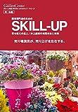 園芸専門店のためのSKILL-UP秋・冬編 寄せ植えの達人/井上盛博の実践手法と実例 売り場演出が、売り上げを左右する。 (グリーン情報MOOK/スキルアップ・シリーズ2)