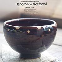 和食器 コロンとまぁ~るい ブラウン茶色のドット ご飯茶碗 飯碗 陶器 食器 うつわ おうち 美濃焼 日本製