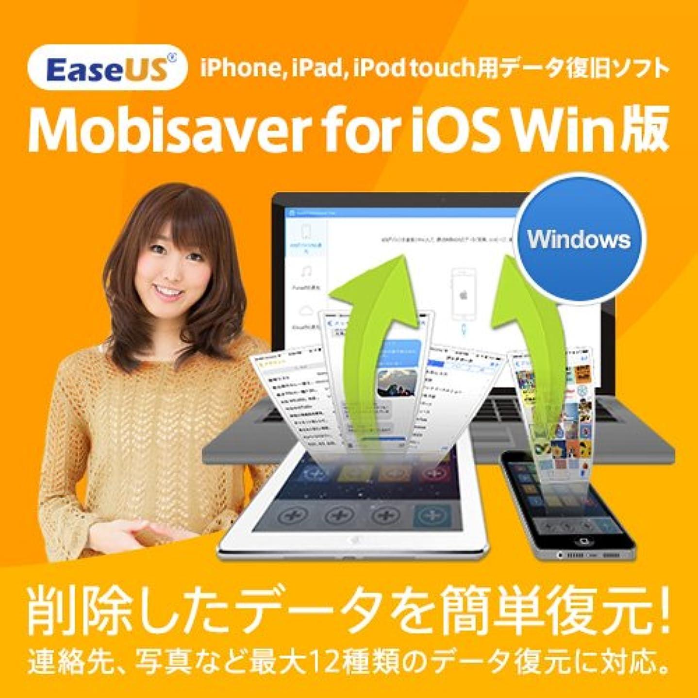 EaseUS MobiSaver for iOS Win 1ライセンス【iPhoneデータをPC上に復元/iTunesバックアップ?iCloudデータ抽出/iPhoneの故障、トラブルに】|ダウンロード版