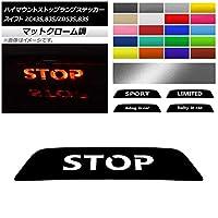 AP ハイマウントストップランプステッカー マットクローム調 スズキ スイフト ZC43S/ZC83S/ZD53S/ZD83S ライトゴールド タイプ2 AP-MTCR3899-LGD-T2