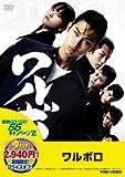 ワルボロ[DVD]