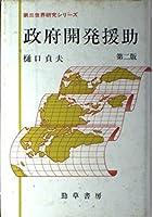 政府開発援助 (第三世界研究シリーズ)