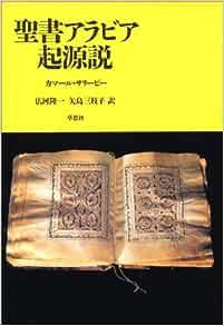 聖書アラビア起源説 | カマール サリービー, 隆一, 広河, 三枝子, 矢島 ...