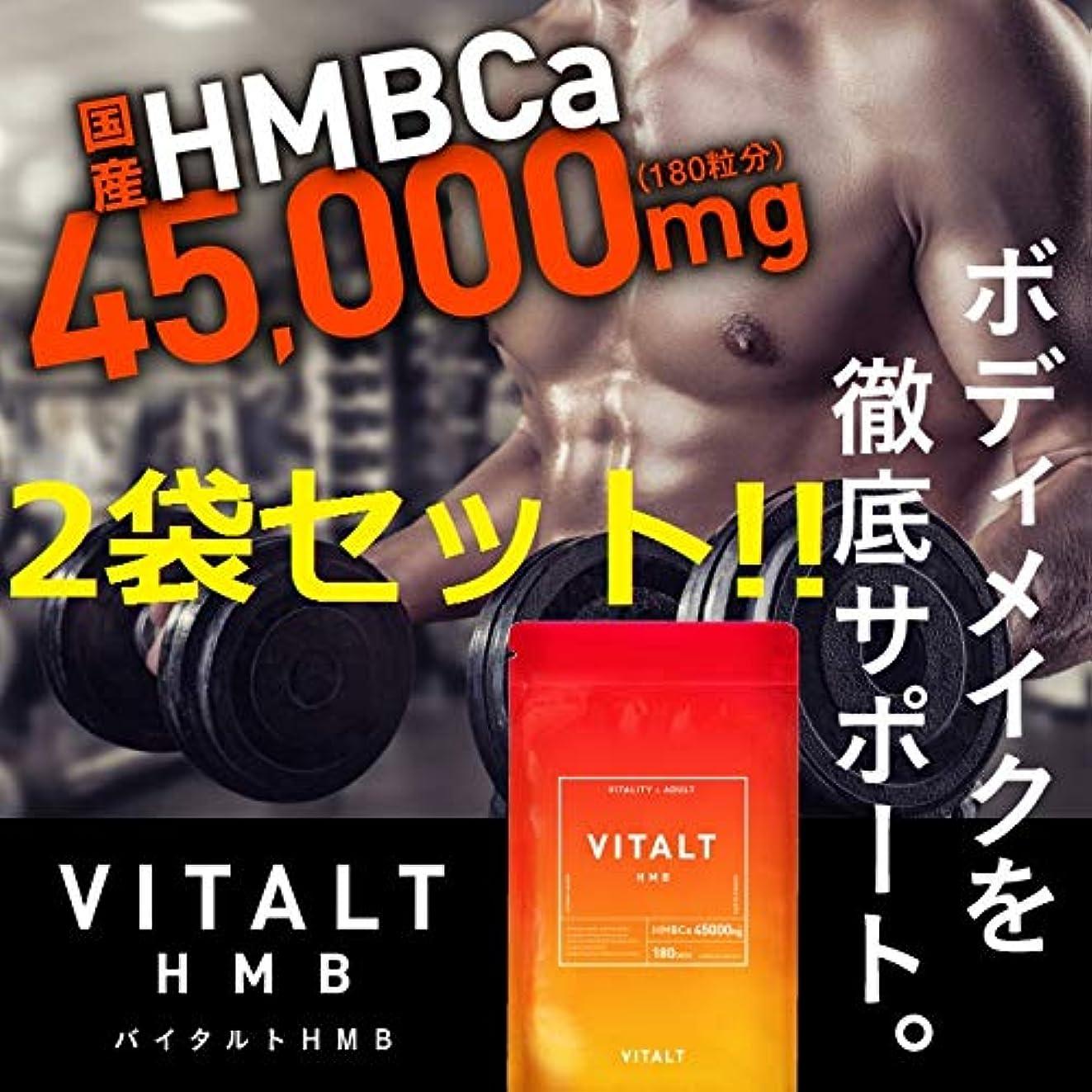 写真四面体心配するお得 2袋セット HMB VITALT バイタルト HMB サプリメント 180タブレット HMBCa 45000mg 国産