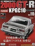 週刊NISSANスカイライン2000GT-R KPGC10(115) 2017年 8/16 号 [雑誌]