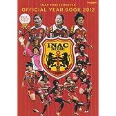 INAC神戸レオネッサ オフィシャル・イヤーブック 2012 (アサヒオリジナル)