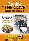ビハインド・ザ・コーヴ 〜捕鯨問題の謎に迫る〜[PCBE-55720][DVD]