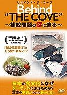 ビハインド・ザ・コーヴ ~捕鯨問題の謎に迫る~ [DVD]