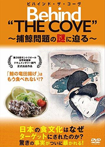 ビハインド・ザ・コーヴ ~捕鯨問題の謎に迫る~[DVD]