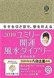 2019 ユミリー開運 風水ダイアリー