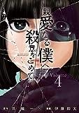 親愛なる僕へ殺意をこめて(4) (ヤングマガジンコミックス)
