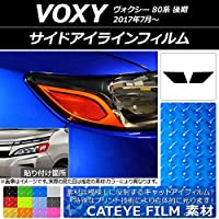 AP サイドアイラインフィルム キャットアイタイプ トヨタ ヴォクシー 80系 後期 2017年07月~ ライトブラック AP-YLCT193-LBK 入数:1セット(2枚)