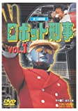 ロボット刑事 Vol.1[DVD]