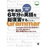 中学?高校6年分の英語を総復習する(CDなしバージョン)