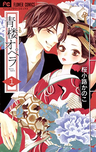 青楼オペラ(1) (フラワーコミックス)