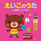 ザ・ベスト えいごのうた~ABCソング~ ユーチューブ 音楽 試聴