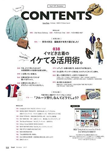 2nd(セカンド) 2017年 10 月号 [雑誌]
