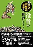 図説江戸歌舞伎事典2 役者の世界