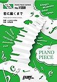 ピアノピースPP1586 君に届くまで / Little Glee Monster (ピアノソロ・ピアノ&ヴォーカル)~読売テレビ・日本テレビ系TVアニメ『MIX』エンディングテーマ (PIANO PIECE SERIES)