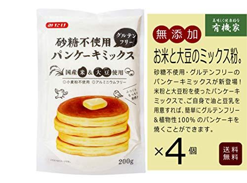 砂糖不使用 グルテンフリー 米粉と大豆粉の パンケーキミックス 200g×4個 ★送料無料 ネコポス★北海道産大豆粉・国産米粉使用。ふんわりもっちりとした食感、グルテンフリーパンケーキが簡単につくれる。