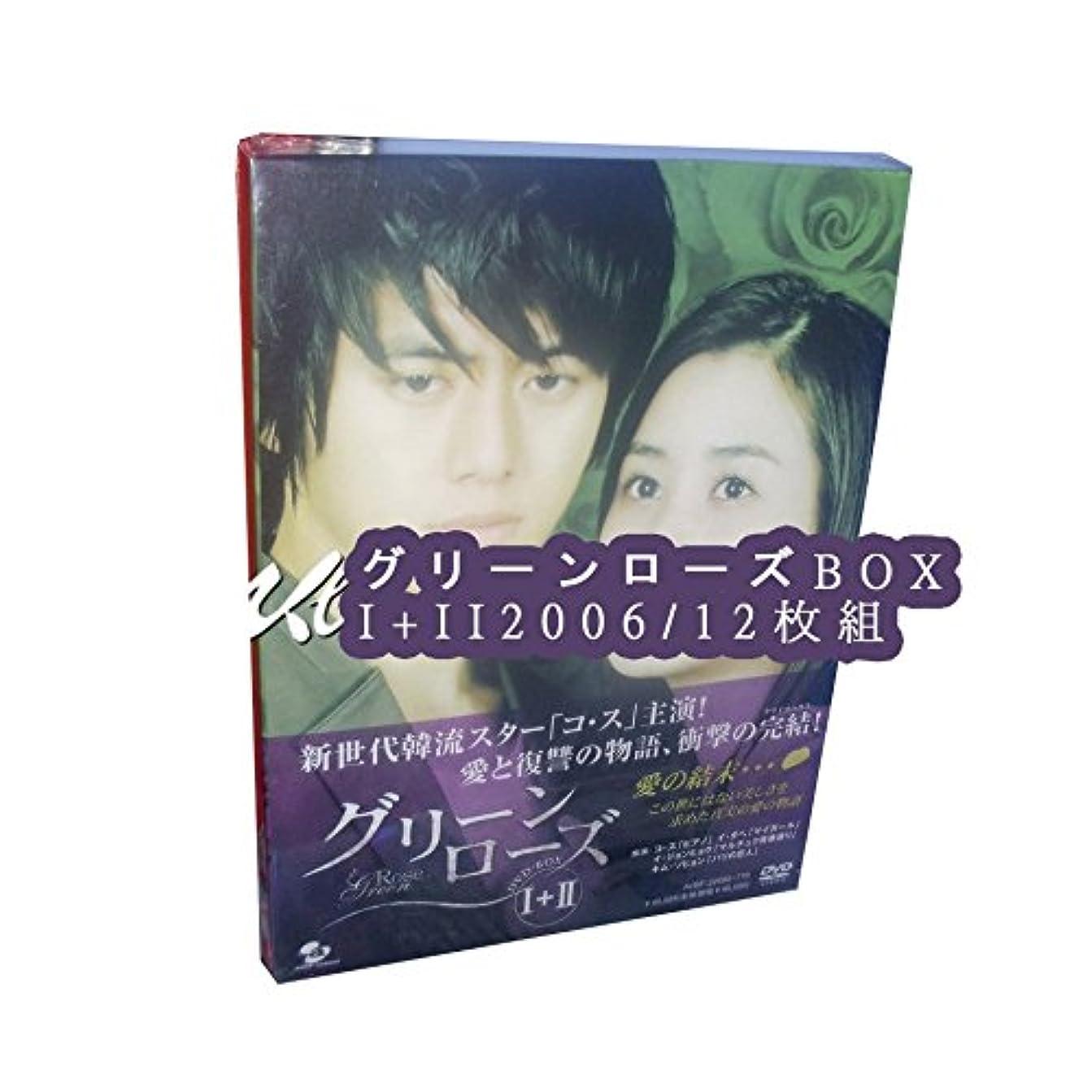 裏切りしっかり愚かなグリーンローズ BOX I+II 2006