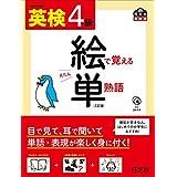 CD付 英検4級 絵で覚える単熟語 三訂版 (旺文社英検書)