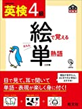 【CD付】 英検4級 絵で覚える単熟語 三訂版 (旺文社英検書)