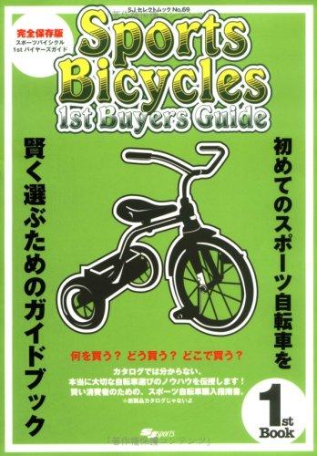 スポーツバイシクルファーストバイヤーズガイド—初めてのスポーツ自転車を賢く選ぶためのガイドブック (SJセレクトムック No. 69 SJ sports)