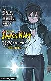 サモンナイト U:X〈ユークロス〉―界境の異邦人― (ジャンプジェイブックスDIGITAL)