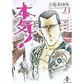 本気! 23 (秋田文庫 57-23)