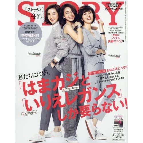 STORY(ストーリィ) 2017年 04 月号 [雑誌]