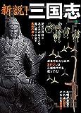 新説! 三国志 (エイムック 4384)