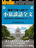 戦後70年へ向けて 小泉談話全文~戦後60周年の終戦記念日にあたって~