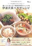 伊達式食べやせレシピ (TJ MOOK)