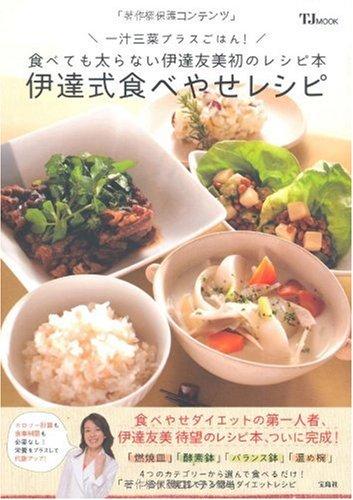 伊達式食べやせレシピ (TJ MOOK)の詳細を見る