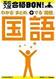 高校入試合格BON!国語―参考書&問題集 (高校入試合格BON! 3)