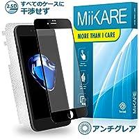 MiiKARE iphone 8/iphone 7用 アンチグレア「ゲームをもっと楽しく」ケースに干渉せず 強化ガラスフィルム 気泡0 サラサラ 3Dタッチ対応 反射防止 耐衝撃 指紋防止 飛散防止【ガラス表面1枚+指紋防止柔らかい背面1枚】(iphone 8/iphone 7, 黒)