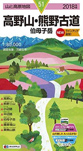 山と高原地図 高野山・熊野古道 伯母子岳