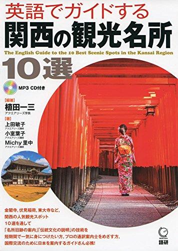英語でガイドする関西の観光名所10選 ([CD+テキスト])